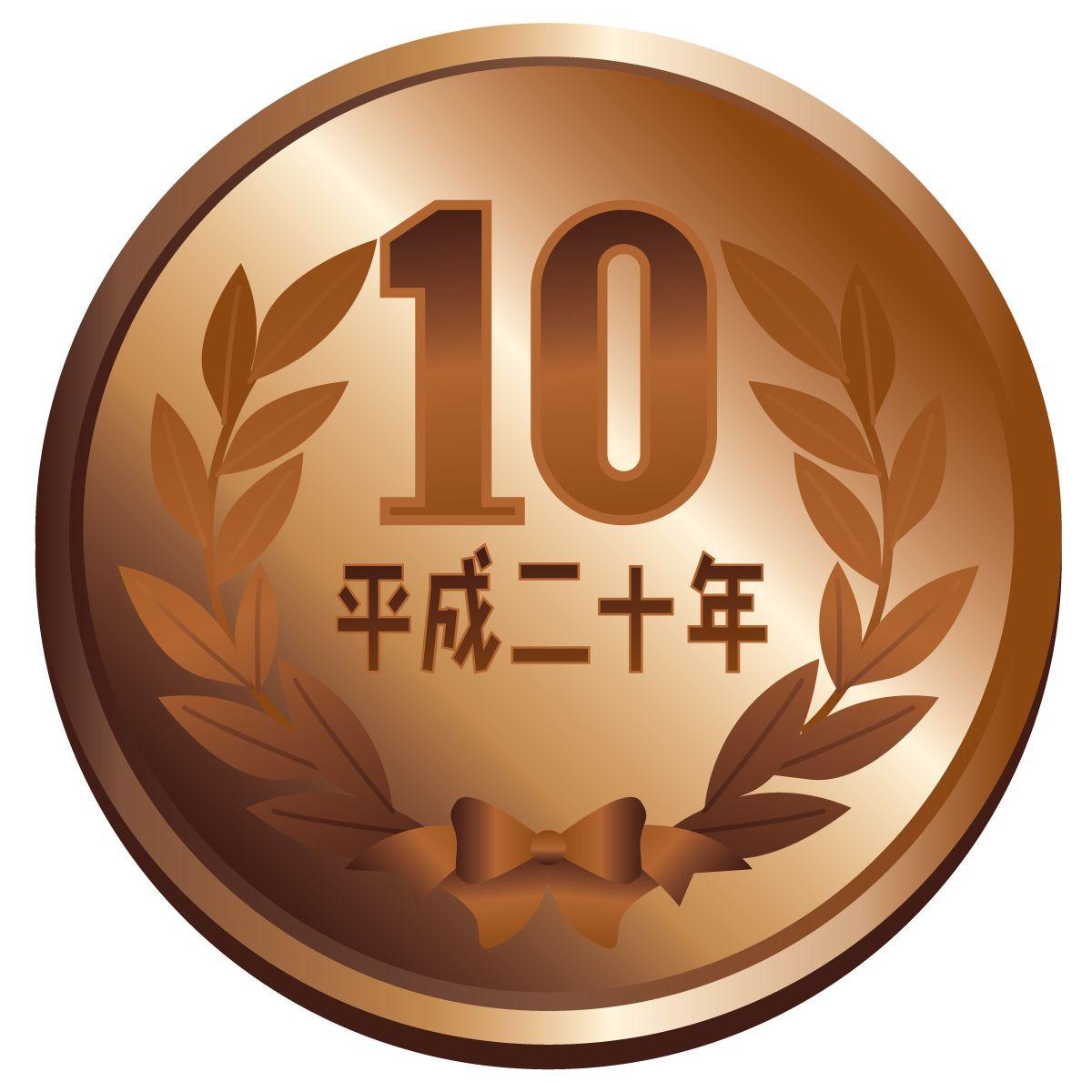 10円イメージ画像