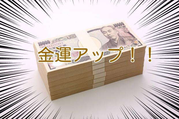 金運アップイメージ画像