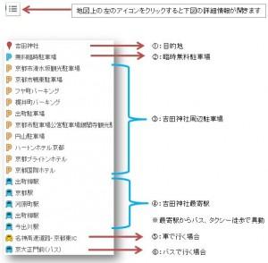 吉田神社周辺地図詳細